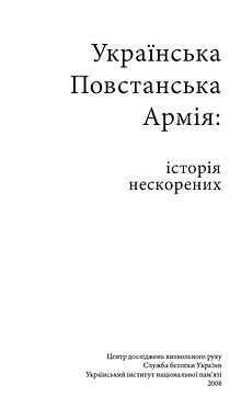 Українська Повстанська Армія: історія нескорених