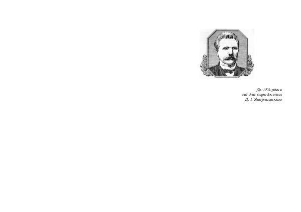 Україно-руське козацтво перед судом історії Ukraino-ruske_kozatstvo_pered_sudom_istorii