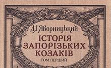 Історія запорізьких козаків. Том 1