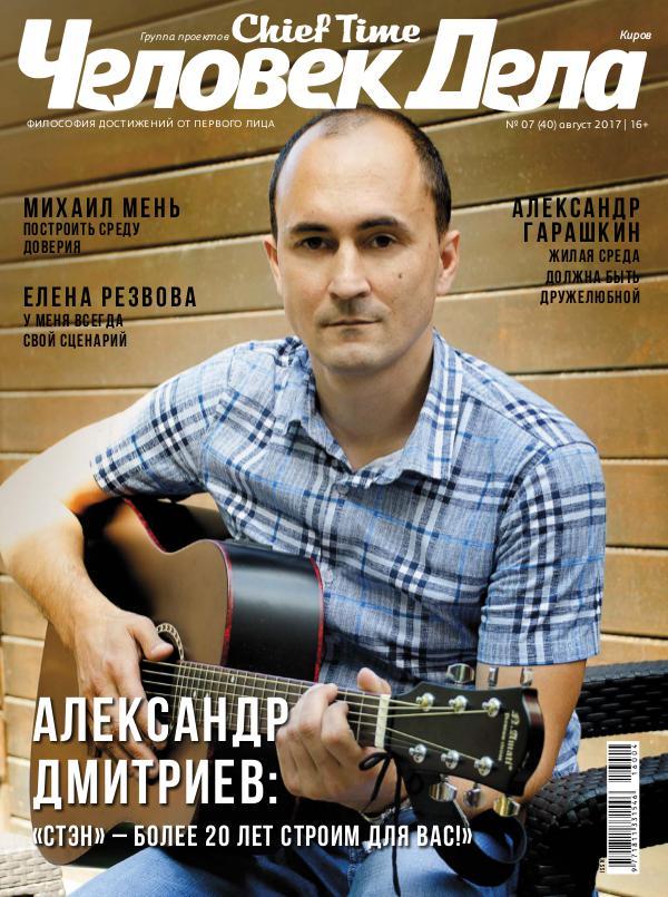 ЧеловекДела_август_КИРОВ_сайт
