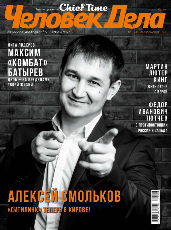 ЧеловекДела_февраль_КИРОВ_на сайт