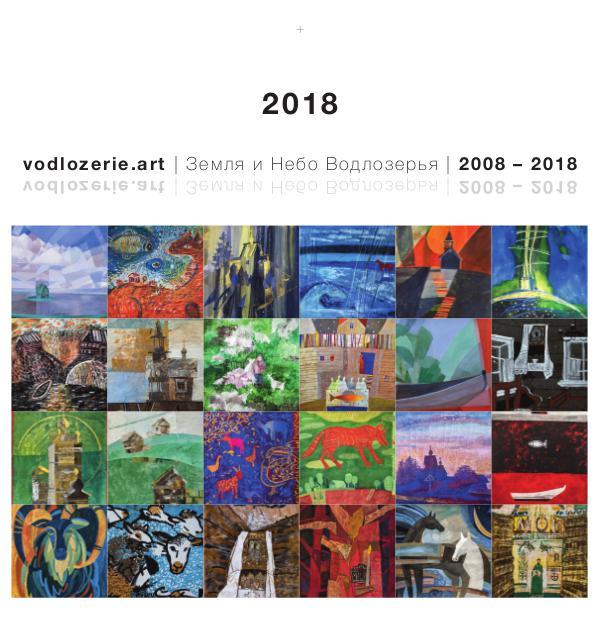 Vodlozerie.art | 2018 Calendar 2018
