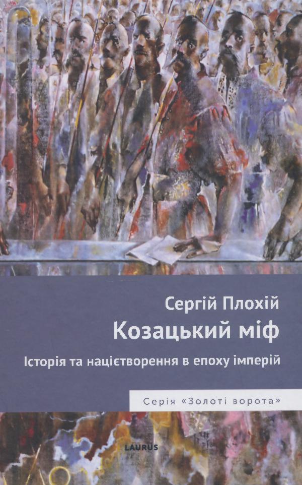 Козацький міф Kozatskyi_mif_Istoriia_ta_natsiietvorennia_v_epokh