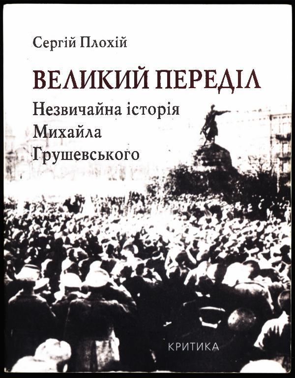 Великий переділ: Незвичайна історія Михайла Грушевського Velykyi_peredil_Nezvychaina_istoriia_Mykhaila_Hrus