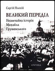 Великий переділ: Незвичайна історія Михайла Грушевського