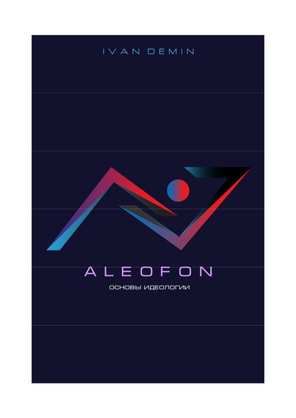 Aleofon: Основы идеологии I D E O L O G Y