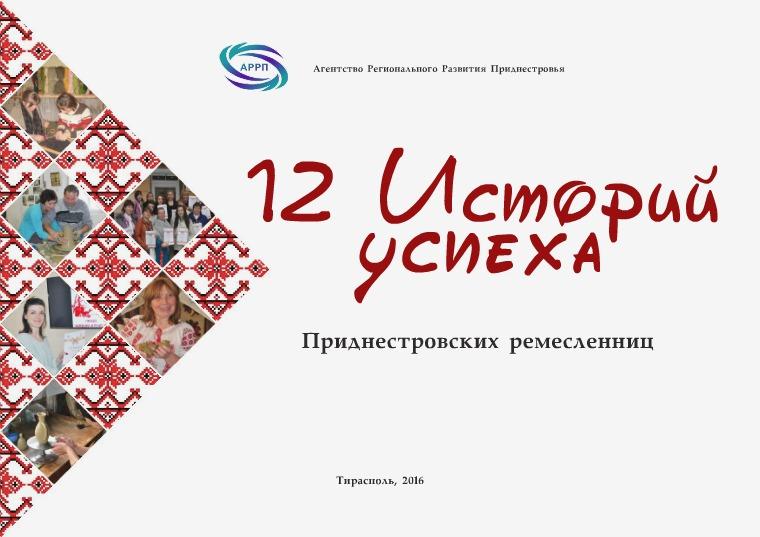12 историй успеха ремесленниц Приднестровья 12 историй успеха Приднестровских ремеслениц