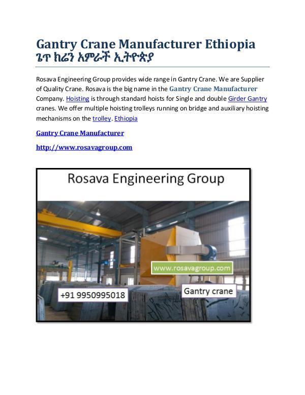 Gantry Crane Manufacturer Ethiopia