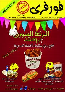for free egypt