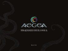 AEGEA - Find Your Place In Our World - Issue: 2013 (Chinese)