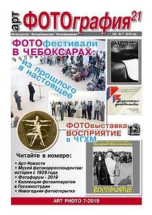 Арт ФОТОграфия21