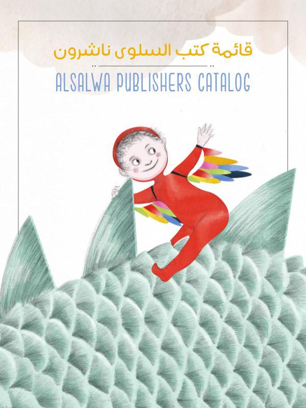 Al Salwa Publisher's 2018 Catalog