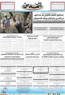 صحيفة القدس تجريبي
