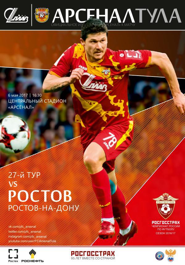 06.05.2017 vs ROSTOV rostov