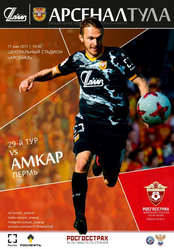 17.05.2017 vs AMKAR amkar