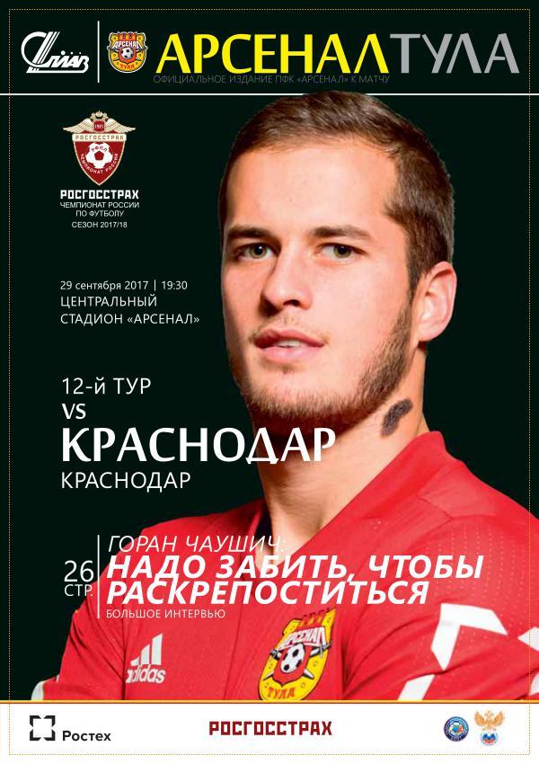 29.09.2017 vs KRASNODAR Arsenal-Krasnodar_164x235_4+4_prev
