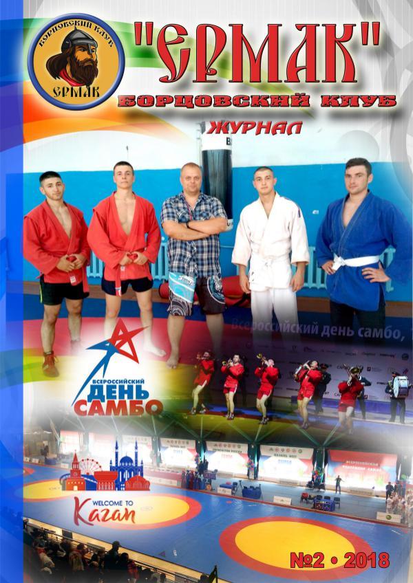 Журнал Ермак БК Журнал Ермак выпуск 2