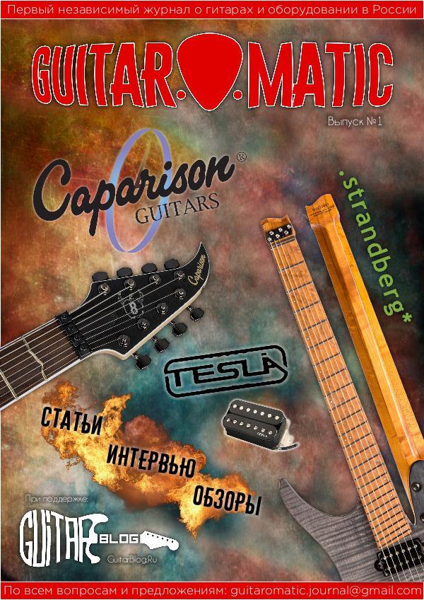 Guitar-O-Matic Выпуск №1