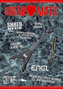 Guitar-O-Matic