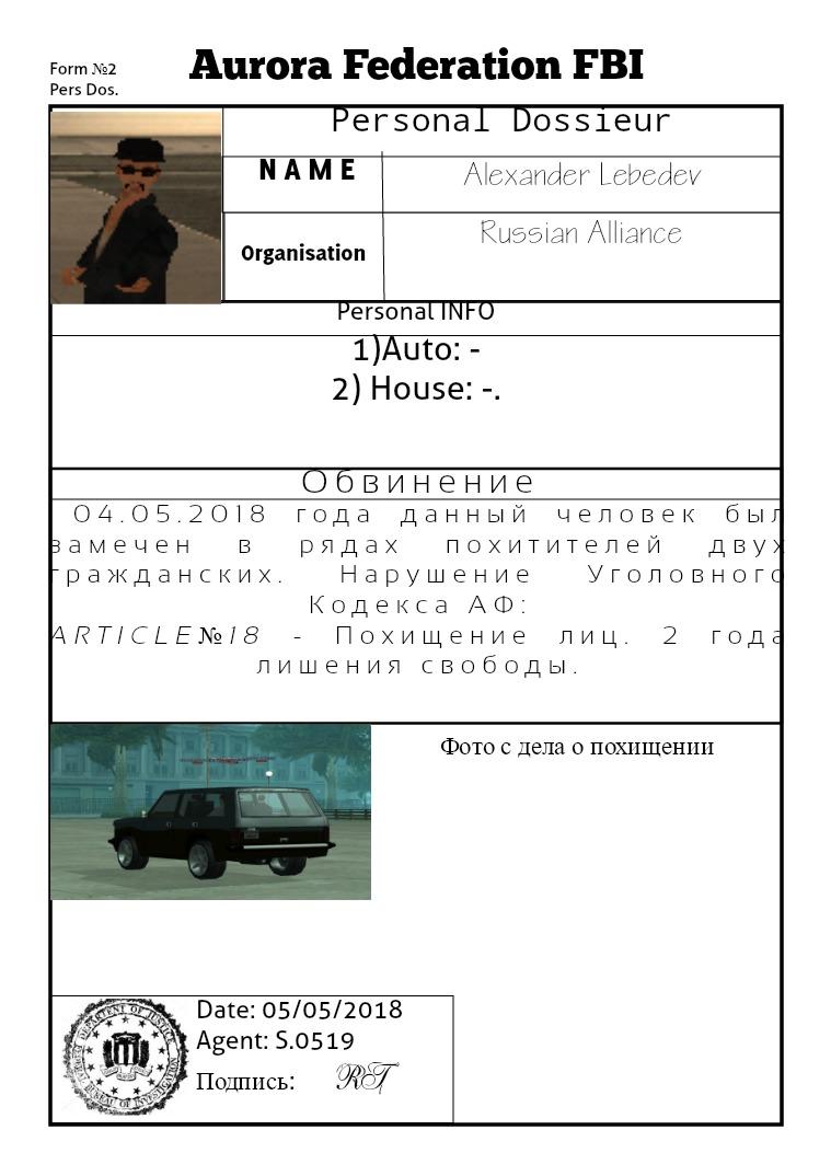 Доклад самп Похититель 2(clone)