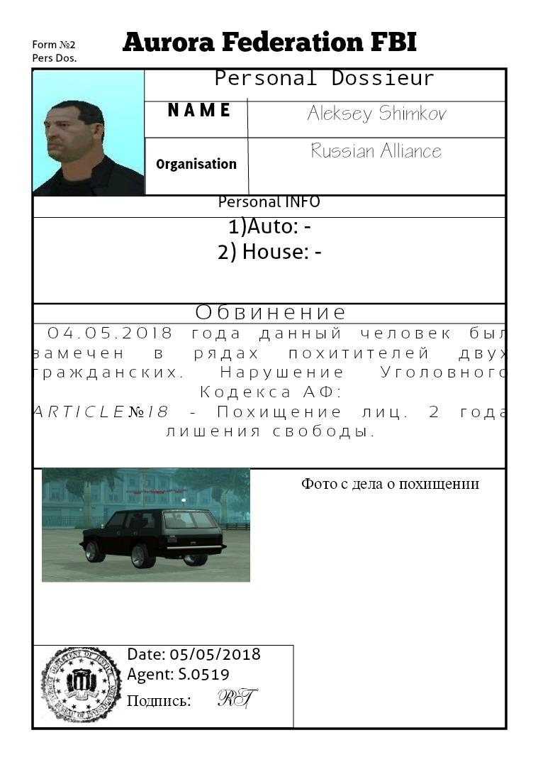 Похититель 4(clone)