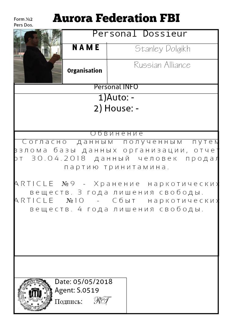 Доклад самп Похититель 4(clone)