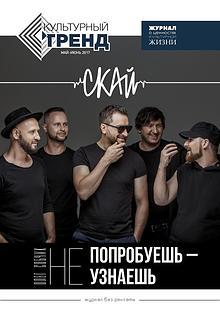 "Журнал ""Культурный тренд"""