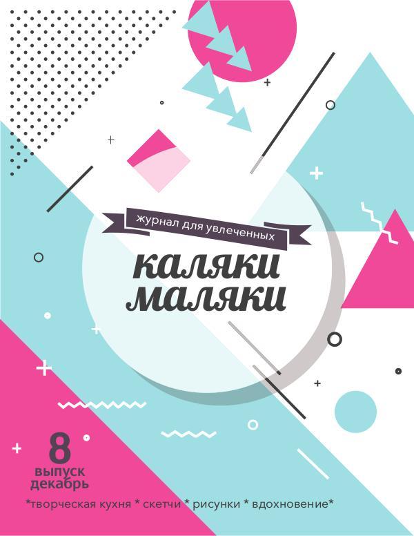 """Журнал """"Каляки-маляки"""" № 8, 2017"""