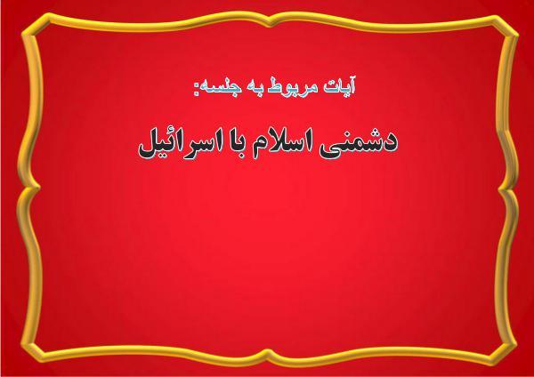 «دشمنی اسلام با اسرائیل»