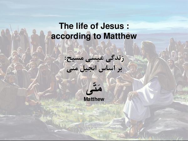 «زندگیِ عیسیٰ مَسیحِ مقدّس»