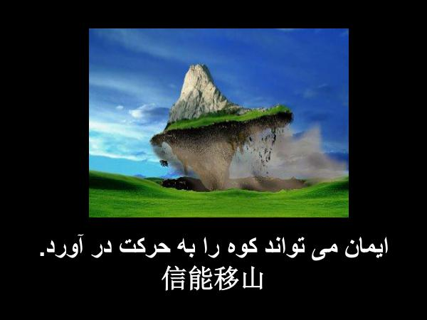 «ایمان می تواند کوه را به حرکت در آورد»