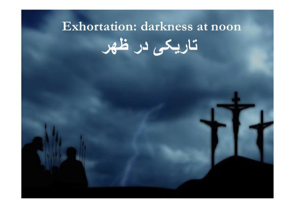 «تاریکی در ظهر»