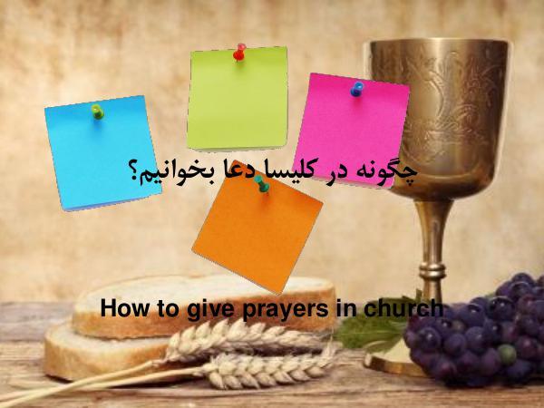«چگونه در کلیسا دُعا بِخوانیم»