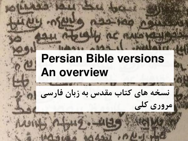 «نُسخِه های کتابِ مقدّس به زَبانِ فارسی»