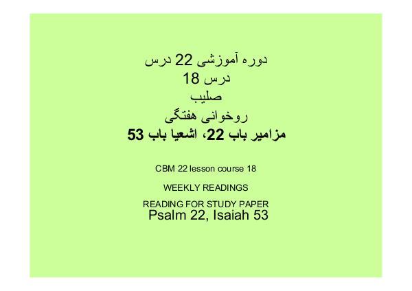 «دَرسِ شُمارهٔ هِجدَهُم»