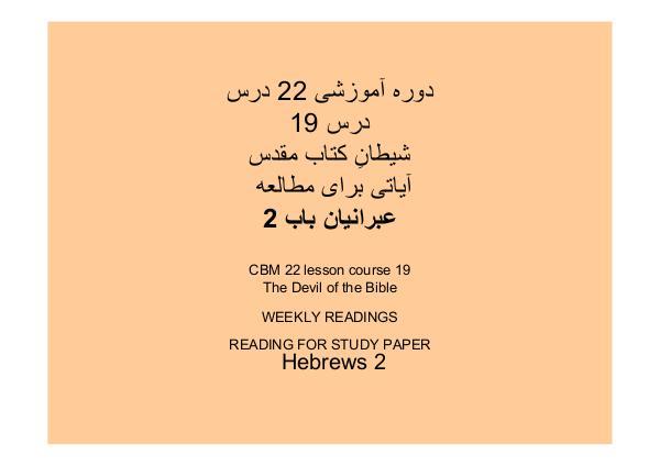 «دَرسِ شُمارهٔ نوزدَهُم»