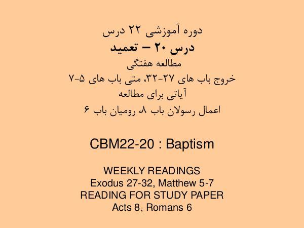 «دَرسِ شُمارهٔ بیستُم»