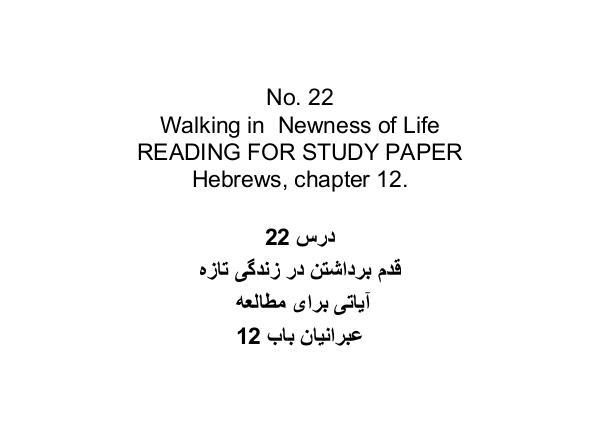 «دَرسِ شمارهٔ بیست و دوّم»