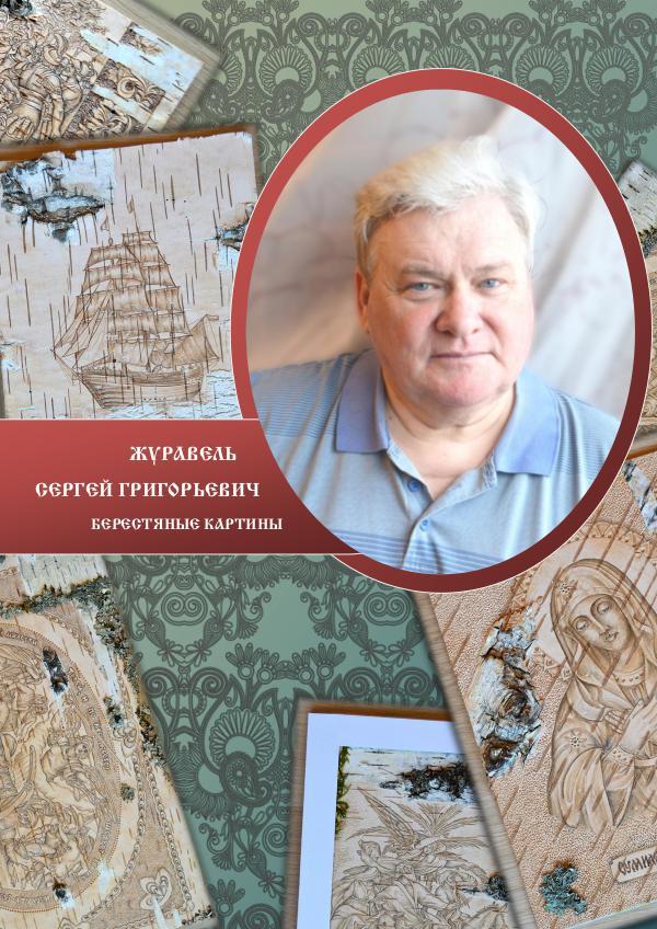 С.Г.Журавель Берестяные картины КАТАЛОГ