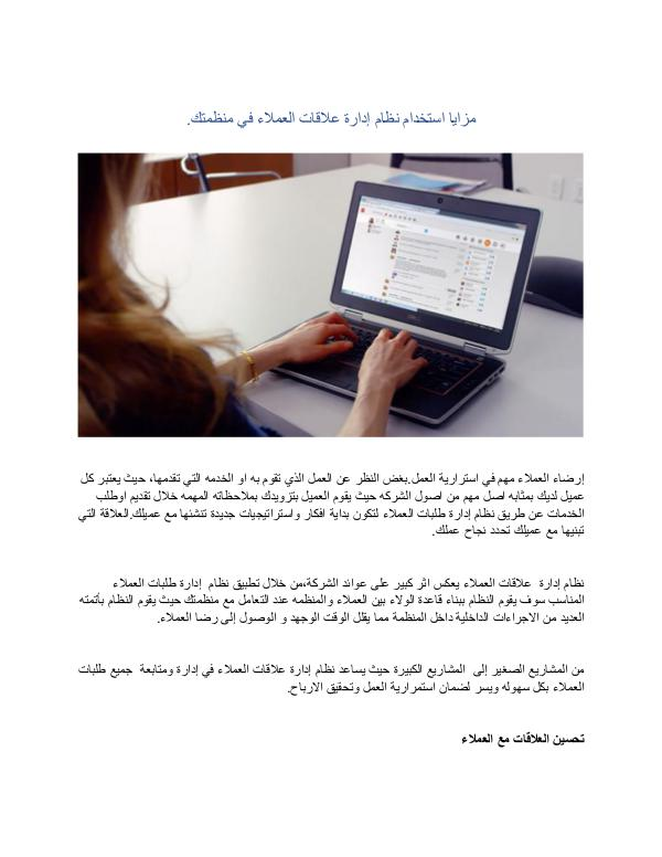 مزايا استخدام نظام إدارة علاقات العملاء في منظمتك. Advantages of using CRM for Business
