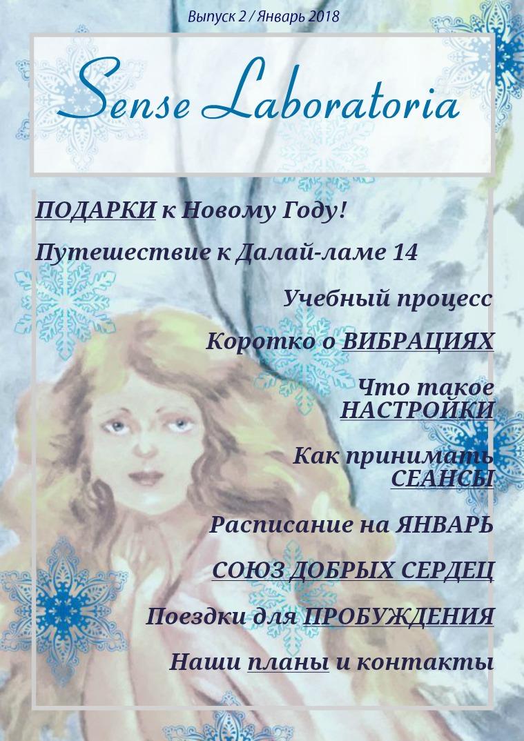 Sense-laboratoria Выпуск 2