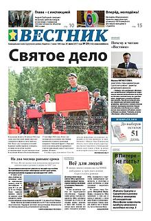 «Вестник» Сургутского района