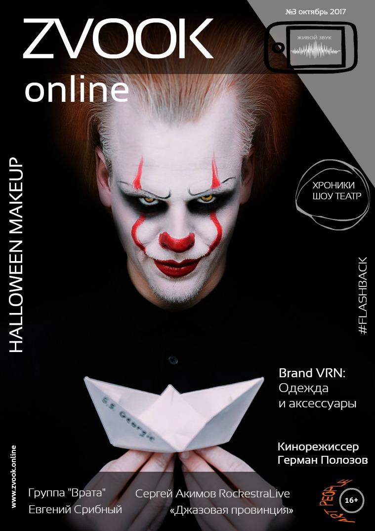 ZVOOK ONLINE №3 October/November 2017