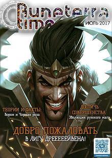 Runeterra times #4 (12)