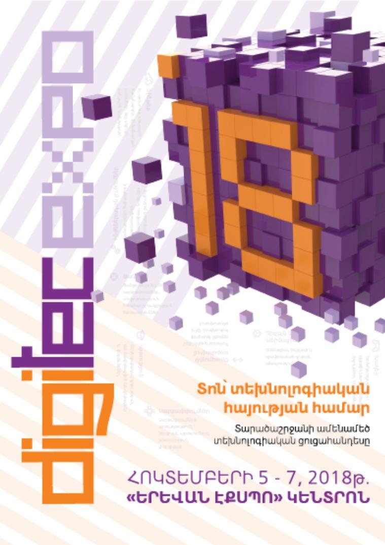 DigiTec Expo 2018