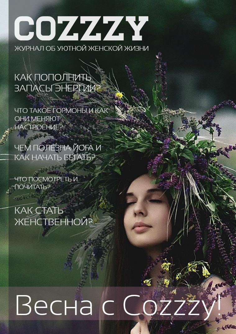 Выпуск 4. Весна с Cozzzy!