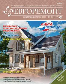 Журнал ЕВРОРЕМОНТ сентябрь-октябрь 2017