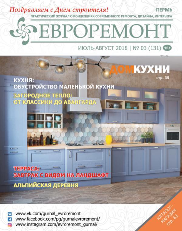 Журнал ЕВРОРЕМОНТ июль-август 2018 131