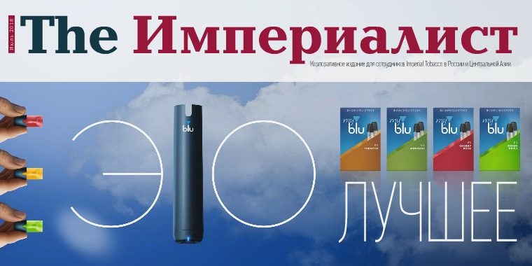 Imperial Tobacco The Imperialist 2 Rus