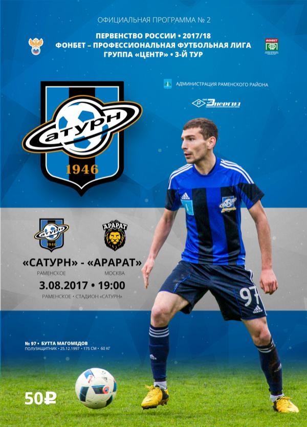 Программы «Сатурна» к матчам 2017/18 Официальная программа №2